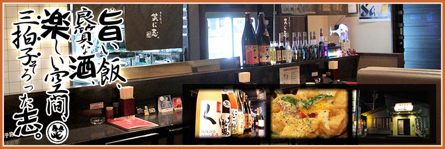 旨い飯、良質な酒、楽しい空間、三拍子そろった志。
